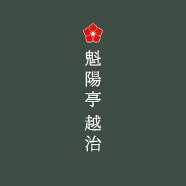 北海道知事による「休業要請等」を受け4月25日(土)〜5月6日(水・祝)まで休業致します。