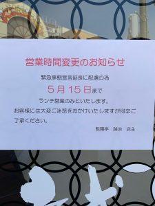 5月15日まで緊急事態宣言延長に配慮し、ランチ営業のみとなります。