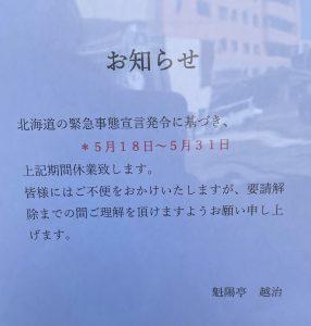 緊急事態宣言発令による臨時休業のお知らせ